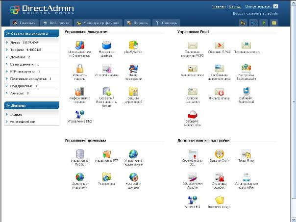 DirectAdmin - Control Panel Web Hosting Paling Top